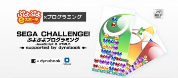 Puyo Puyo Programming Is A Free Learning Tool That Teaches How To Code Basic Games